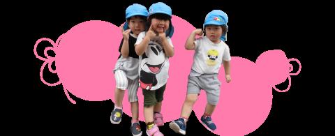 保育体制   ハピネス保育園 南光台東園(仙台)