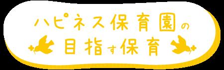 ハピネス保育園 南光台東園(仙台)