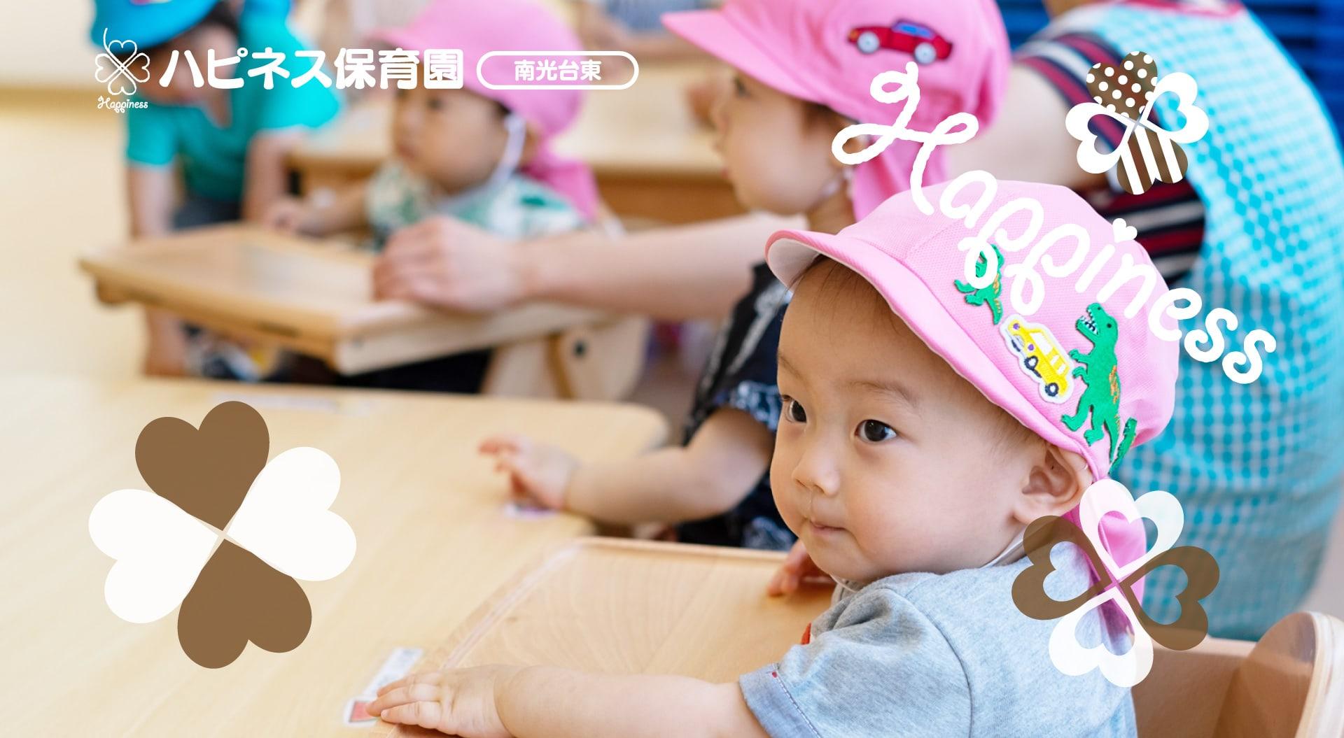ハピネス託児所 | 石巻市