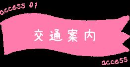 交通案内   ハピネス保育園 南光台東園(仙台)