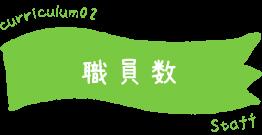 職員数   ハピネス保育園 南光台東園(仙台)